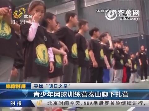 青少年网球训练营泰山脚下扎营