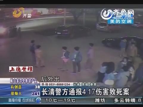 长清警方通报4·17伤害致死案