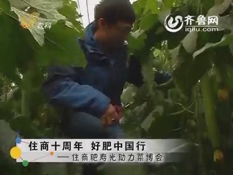 住商十周年 好肥中国行——住商肥寿光助力菜博会