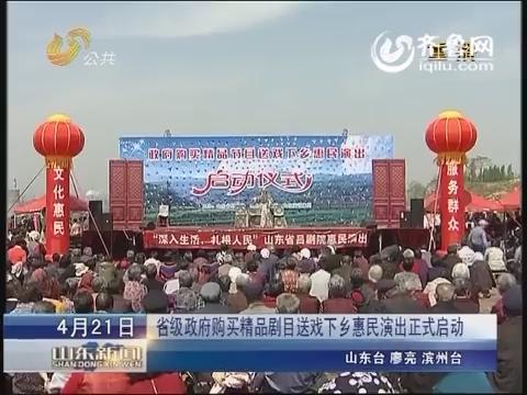 山东省级政府购买精品剧目送戏下乡惠民演出正式启动