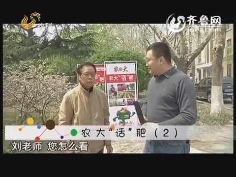 """农大""""话""""肥(2)"""