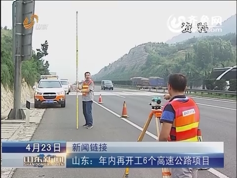山东:年内再开工6个高速公路项目
