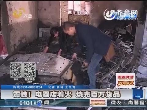 冠县:震惊!电器店着火 烧光百万货品