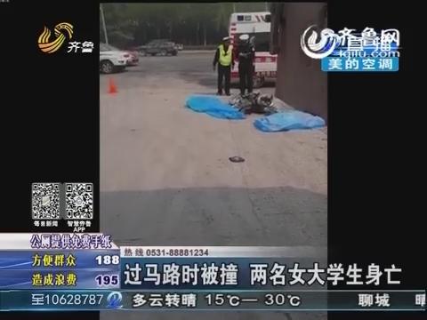济南:半挂车撞倒电动车 两名女大学生当场身亡