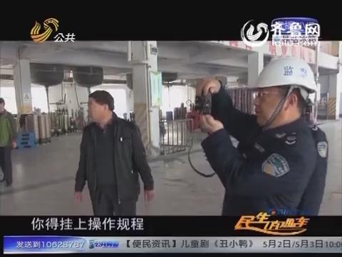 """20150426《问安齐鲁》 泰安:""""四不两直""""执法 安全重于泰山"""