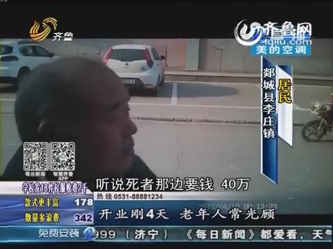 郯城:70多岁妇女小店内做电疗时被电死?