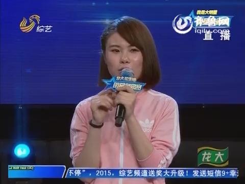 明星争霸赛6晋5:胡宜春母亲登场为女儿征婚 要求身高一米八