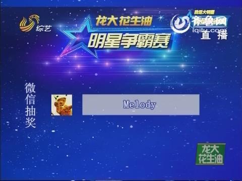 明星争霸赛6晋5:王媛媛 王丽娜 胡宜春3晋2