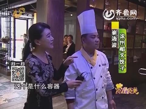 最山东:滨州船文饺子