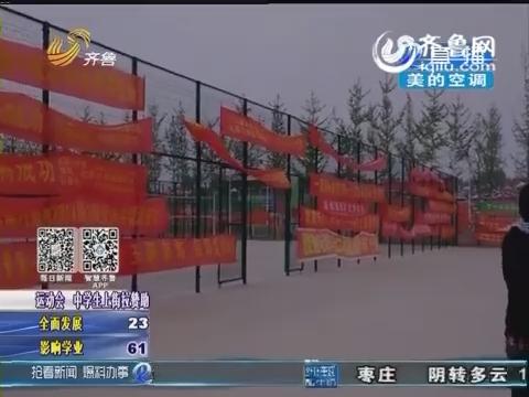 蒙阴一中学运动会上广告云集 学生上街拉赞助