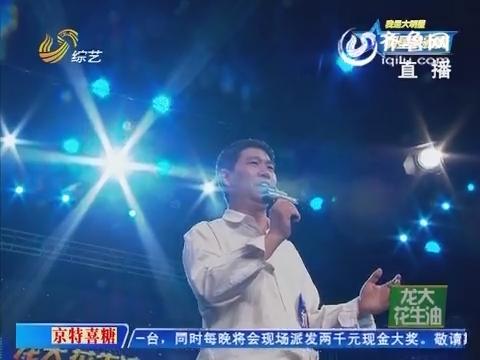 明星争霸赛:刘宏伟演唱《星光灿烂》 自信与演唱技巧获评委好评