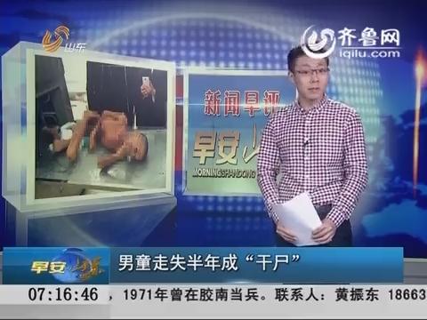 """新闻早评:走失男童变""""干尸"""" 推责不如释惑"""