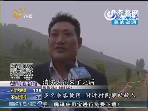 平邑:客车翻进路边山沟 4人不幸遇难