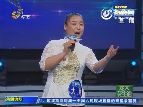 明星争霸赛:张煦超PK临沂大妮