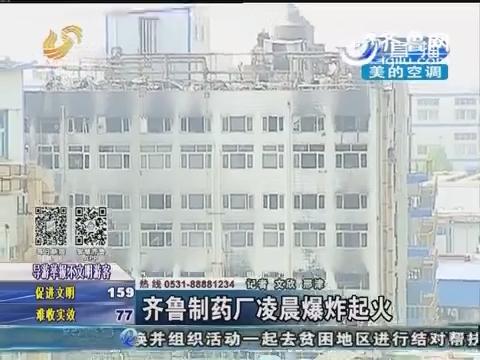 齐鲁制药厂凌晨爆炸起火