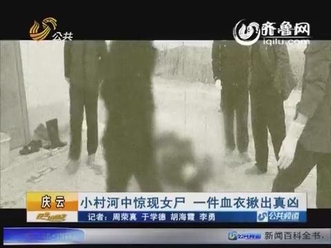 德州庆云:小村河中惊现女尸 一件血衣揪出真凶