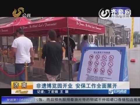 济南:非遗博览园开业 安保工作全面展开