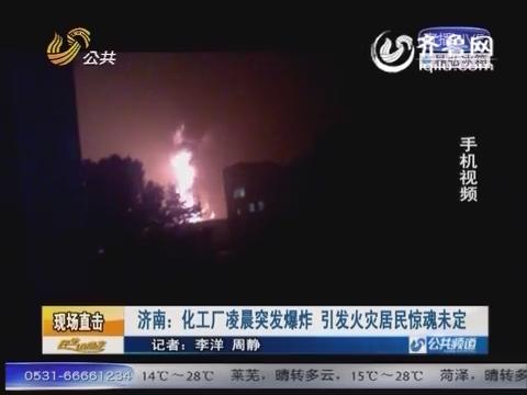 济南一化工厂凌晨突发爆炸引发火灾 居民惊魂未定
