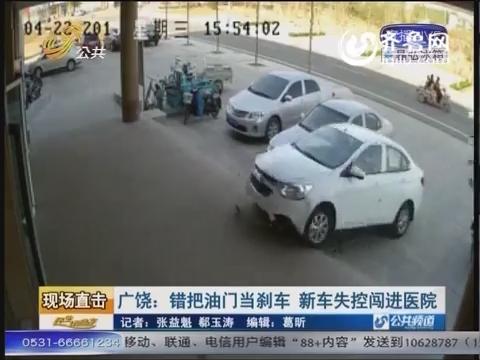 广饶:错把油门当刹车 新车主失控闯进医院