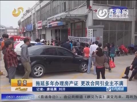 济南:拖延多年办理房产证 更改合同引业主不满