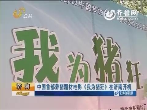 中国首部养猪题材电影《我为猪狂》在济南开机
