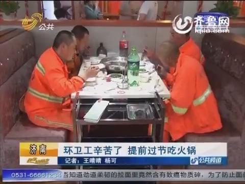 济南:环卫工辛苦了 提前过节吃火锅