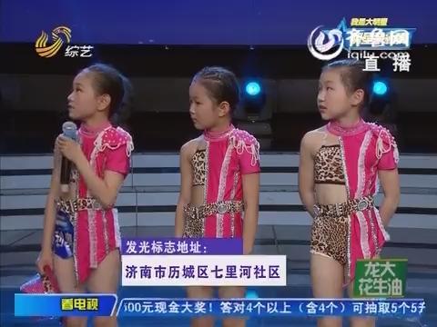 明星争霸赛:三位小美女热舞顺利晋级 爷爷上台回忆开心往事