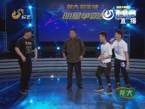 明星争霸赛:街舞帅哥嗨翻全场 姜桂成登台体验街舞