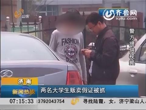 【制贩假证】济南:两名大学生贩卖假证被抓