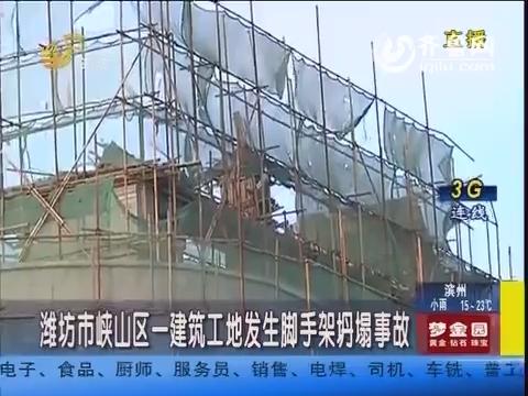 潍坊市峡山区一建筑工地发生脚手架坍塌事故