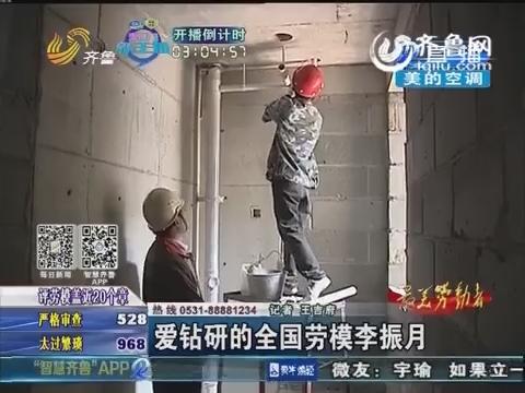 聊城:爱钻研的全国劳模李振月
