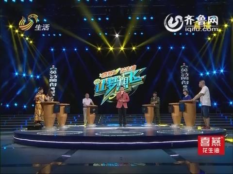 """20150501《让梦想飞》:""""芋头哥""""代增强夺得擂主宝座"""