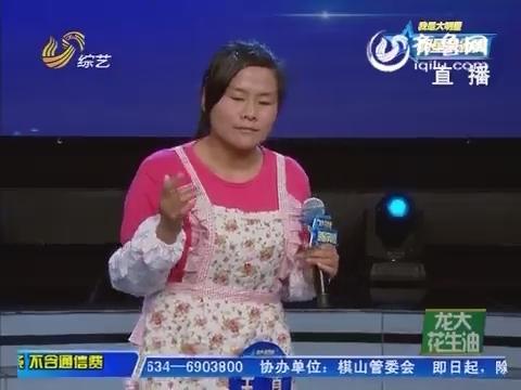 """明星争霸赛:肉饼妹王真一秒变""""女神"""" 主持人当陪衬"""