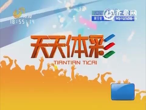 20150501《天天体彩》:济南市天桥区广播体操大赛采风