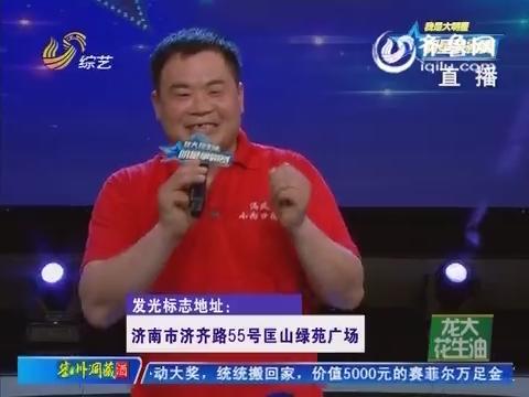 明星争霸赛:王吉涛媳妇登台助阵 讲述两人的情感危机