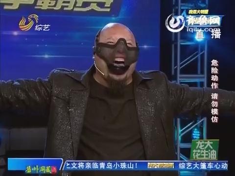 明星争霸赛:文章用牙接子弹 拿生命表演魔术