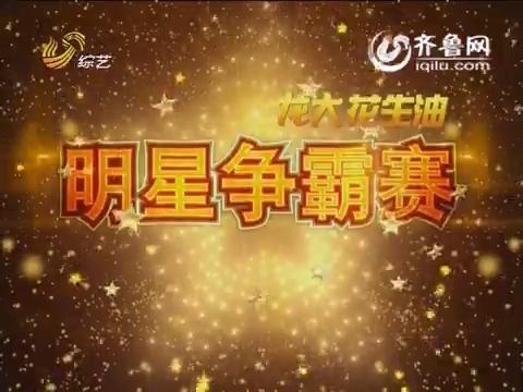 20150501《明星争霸赛》:邹正华带病参加比赛 他的坚强感动全场