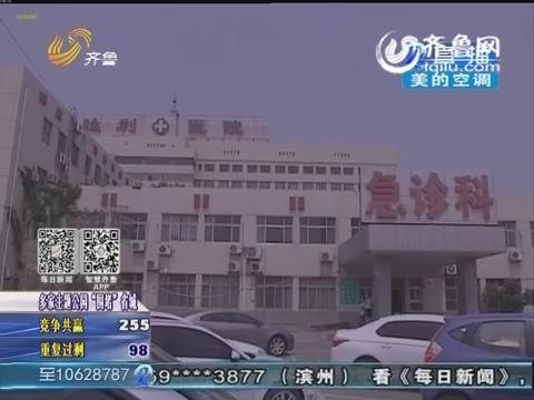 东营:80岁老人医院打针意外丧命
