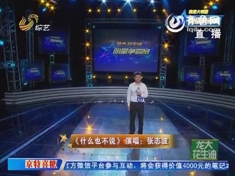 明星争霸赛:母亲带病登台助阵 张志波感动落泪