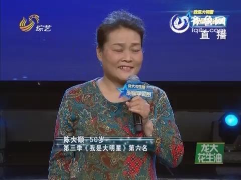 明星争霸赛:陈大顺改头换面登台献唱 称看见辛凯就紧张