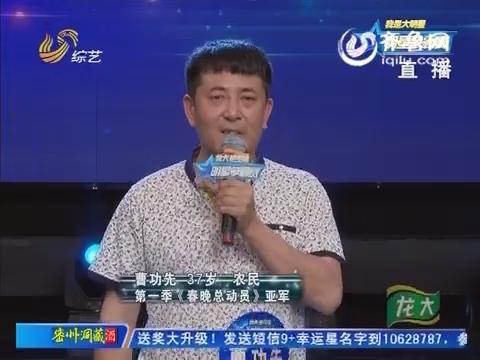 明星争霸赛:重病妻子卧床送鼓励 曹功先三票通过成功晋级