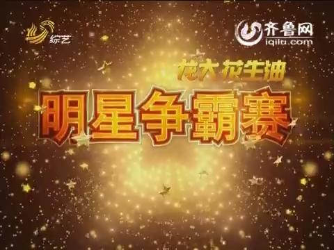 20150502《明星争霸赛》:重病妻子卧床送鼓励 曹功先三票通过成功晋级