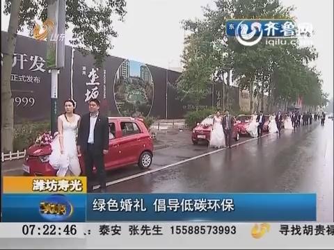 潍坊寿光:绿色婚礼 倡导低碳环保