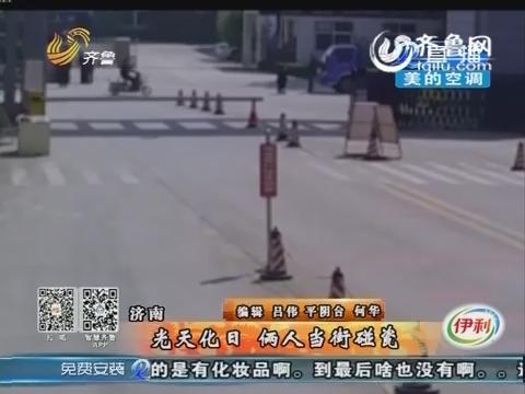 济南:光天化日 俩人当街碰瓷