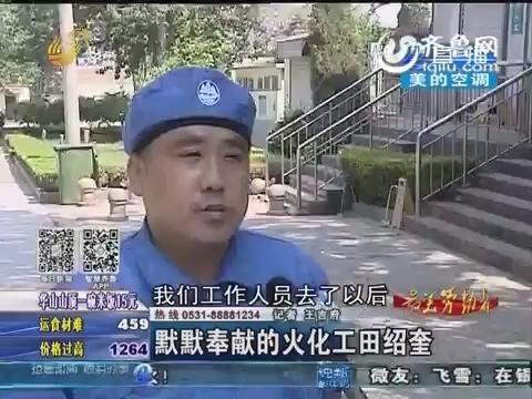 默默奉献的火化工田绍奎