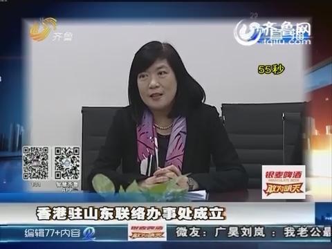 香港驻山东联络办事处成立