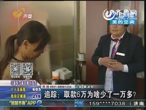 追踪:东阿大姐取款6万为啥少了一万多?