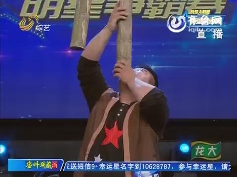 """明星争霸赛:""""中国第一铁下巴""""孙朝阳高梯顶自行车"""