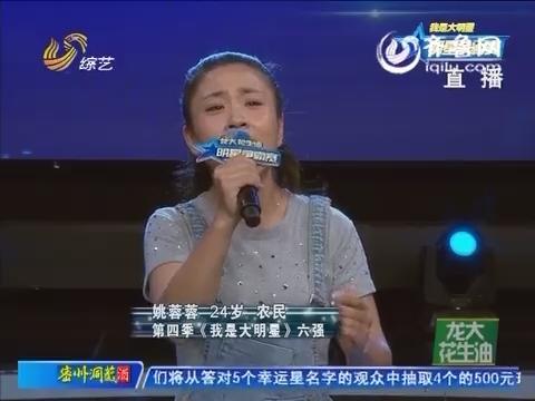 明星争霸赛:姚蓉蓉演唱歌曲《回来》 唱醉评委