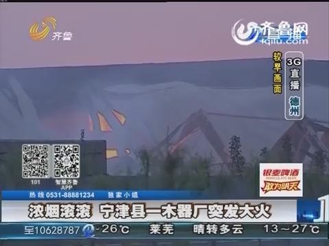 浓烟滚滚 宁津县一木器厂突发大火